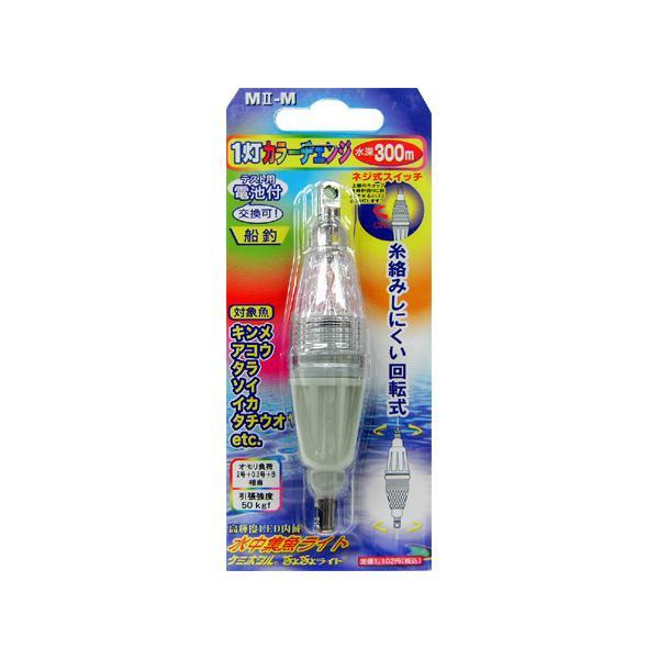 ルミカ 水中集魚ライト 中 M型2−マルチ(1灯)【ゆうパケット】
