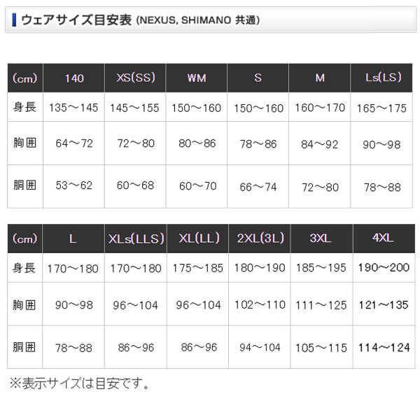 シマノ NEXUS・DS タフレインスーツ RA-124S 2XL レッド