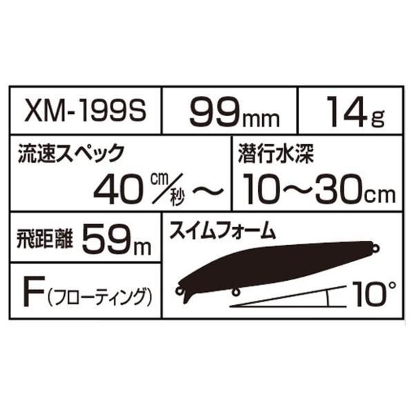 シマノ エクスセンス シャローアサシン 99F フラッシュブースト XM-199S 006 Fパプルイワシ【ゆうパケット】