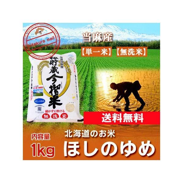 米 北海道産米 送料無料 無洗米 令和2年産 米 北海道産米 ほしのゆめ 米 お米 無洗米 1kg(1キロ)(当麻米)「無洗米 送料無料 白米」価格 839円