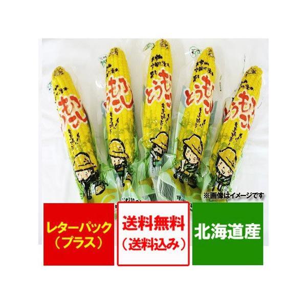 北海道 とうもろこし 送料無料 北海道産 トウモロコシ とうもろこし イエローコーン とうきび レトルト とうもろこし 真空パック 1本×5個 価格 2680円