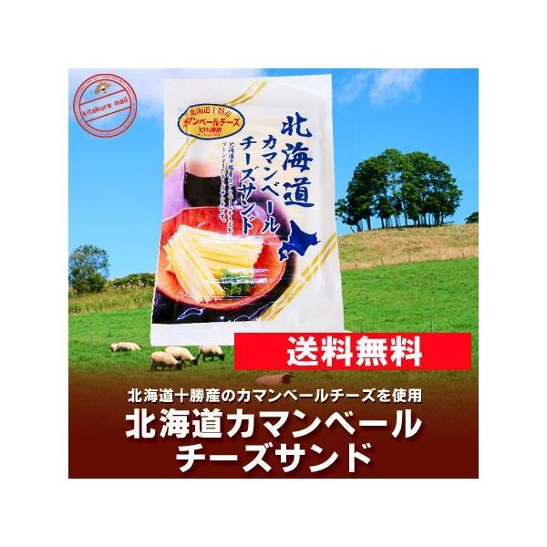 おつまみ チーズ 珍味 送料無料 北海道十勝産のチーズ(カマンベールチーズ)を使用 メール便で送料無料 北海道カマンベールチーズサンド 50g 価格 550 円