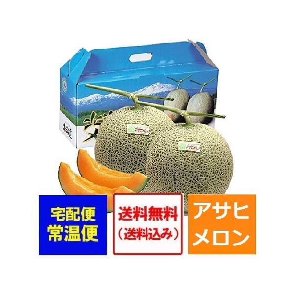 メロン 送料無料 アサヒメロン 秀品 追分メロン 2玉 (共撰 秀品 1玉 1.5kg〜1.6kg)北海道のメロン 化粧箱入 価格 4680円