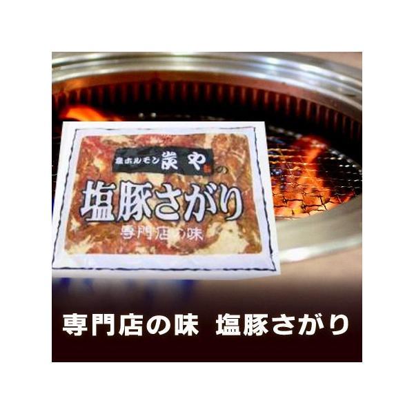 「北海道 塩豚サガリ 炭や」 専門店の味 塩ホルモン・炭や(旭川市)の塩豚さがり 価格 580円「ホルモン 焼肉・焼き肉」