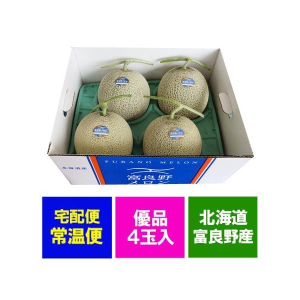 メロン 送料無料 北海道 赤肉メロン 富良野メロン 北海道産の富良野 メロン 8kg 4玉入 1箱(1ケース)価格7555円 メロン 優品