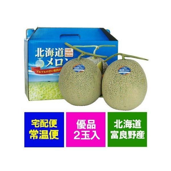 メロン 送料無料 富良野メロン 北海道 ふらのメロン 2玉(1.9kg〜2.0kg×2) 富良野メロン 2玉 優品 価格 4680円