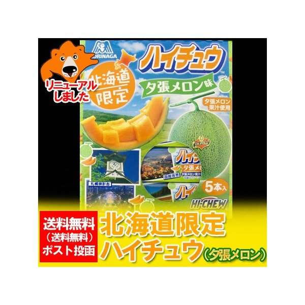 北海道限定 ハイチュウ 夕張メロン 送料無料 森永製菓のチューイング キャンディ ハイチュウ 夕張メロンの果汁入 5本入り 価格 888 円 ゾロ目