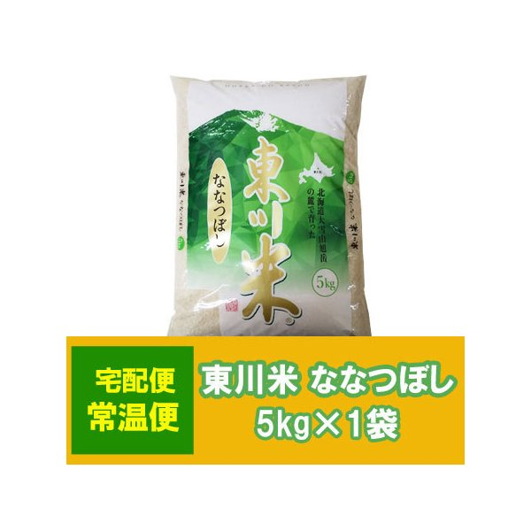 米 5kg 北海道米 ななつぼし 5kg 北海道産ななつぼし 東川米 ななつぼし 5kg 価格 2160円 米 5キロ