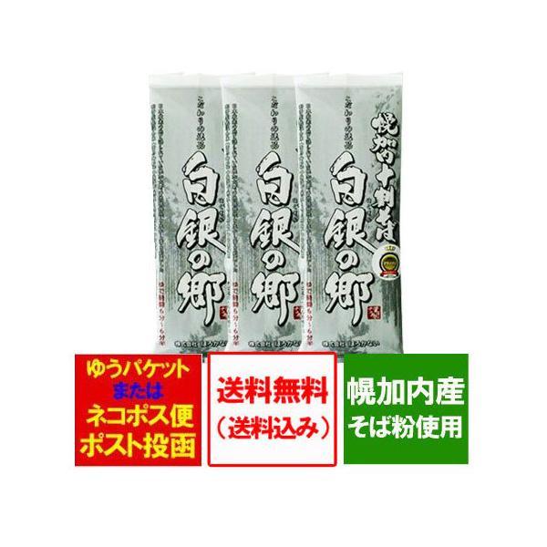 十割そば 送料無料 蕎麦十割 幌加内 ほろかない 蕎麦 乾麺 白銀の郷 北海道のそば 干しそば 200 g×3束 価格 1900円 幌加内そば ほろかない そば 10割 蕎麦