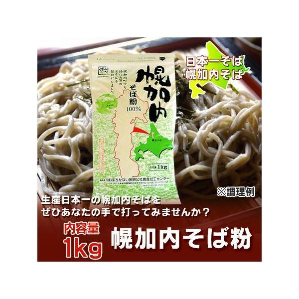 「北海道 そば粉」 北海道産 そば粉 日本一のそば生産地 幌加内のそば粉(蕎麦粉) 1kg 価格 1185円