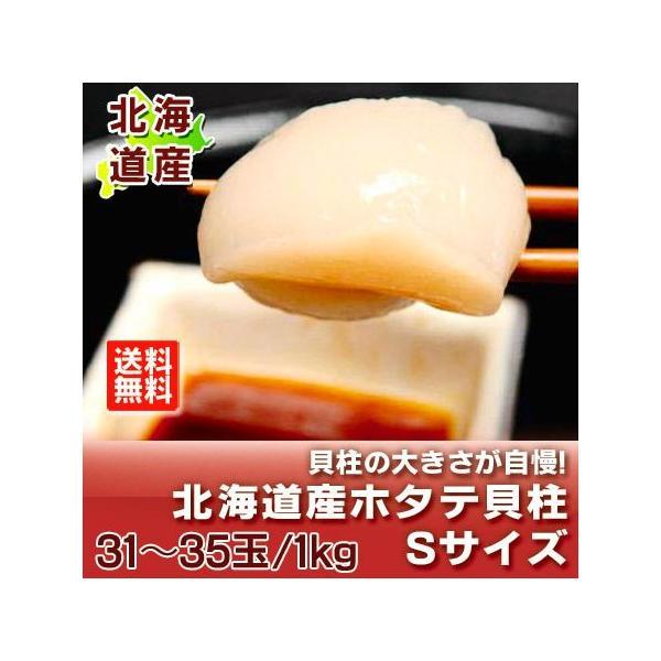 送料無料 ホタテ 刺身用 北海道産 ほたて貝柱 1kg Sサイズ(31〜35玉) 化粧箱入 価格6980円