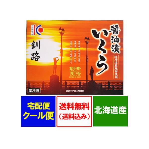 いくら 送料無料 いくら 醤油漬け 500g 価格 7980円 北海道 いくら醤油漬け 500g(250g×2)