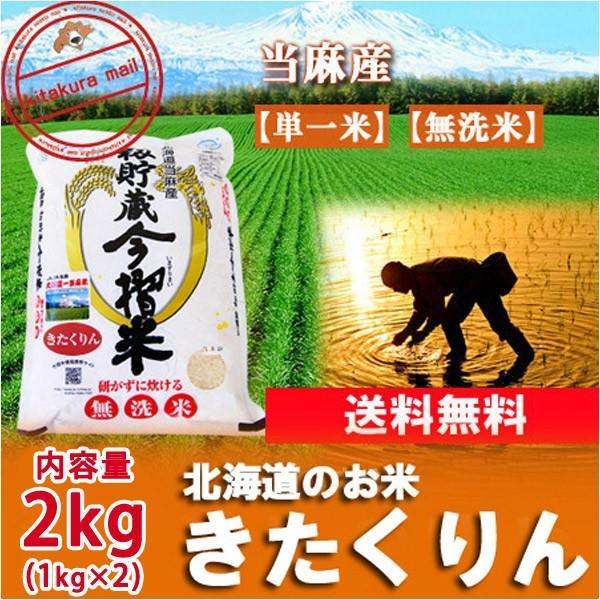 北海道米 きたくりん 送料無料 無洗米 令和2年産 米 無洗米 (当麻米) 北海道産米 2kg(2キロ)(1kg×2) 価格 1600 円 ポイント消化 送料無料