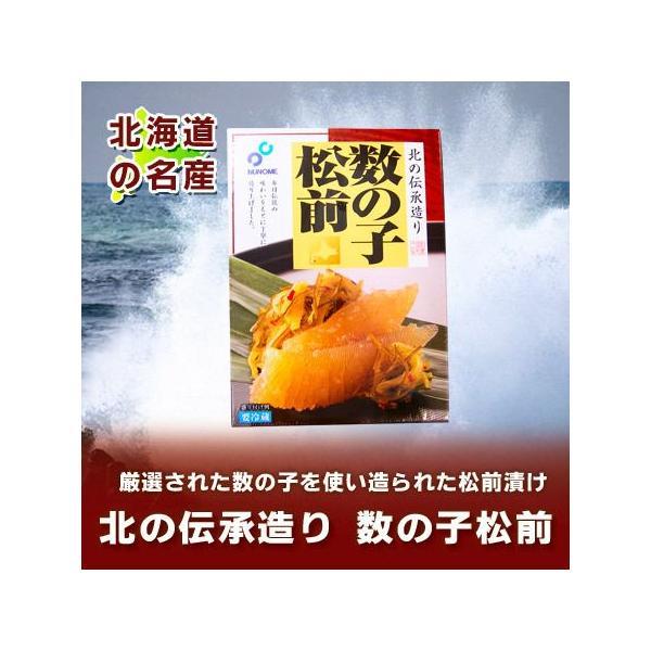 北海道 数の子 松前漬け 函館の特産品 まつまえ漬け 北海道の数の子 松前漬 200 g 価格756円 かずのこ松前漬け 醤油漬け まつまえづけ
