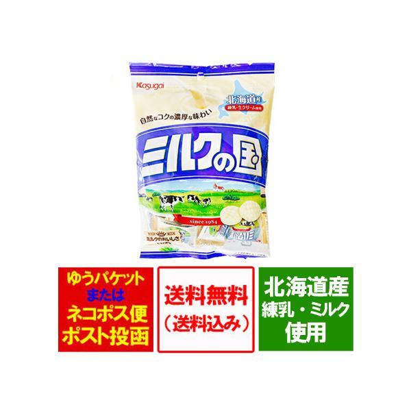 キャンディ 送料無料 キャンディー 北海道 ミルク キャンディ 価格 501 円 北海道産 練乳 生クリーム 使用 きゃんでぃ