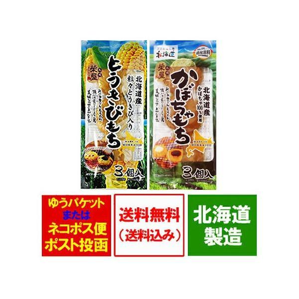 北海道 もち 送料無料 北海道産 かぼちゃ・とうもろこしを使用した かぼちゃもち1個・とうきびもち1個 価格 949 円 ポイント消化 送料無料 餅 メール便 だんご