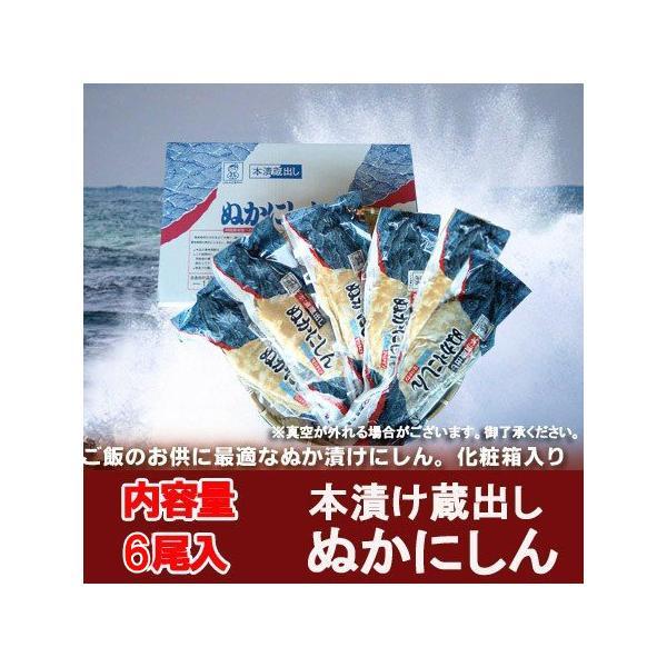 北海道 ニシン 糠にしん 北海道加工の糠にしん 甘口タイプのぬか鰊 化粧箱入 ぬかにしん 5尾入り 価格2280円