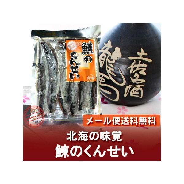 送料無料 珍味 にしん 北海道から ニシン 燻製 190 g 価格 1360 円 送料無料 珍味 メール便 にしん/ニシン/鰊