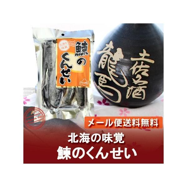「送料無料 乾物 にしん 燻製」 加工は北海道でにしんの燻製を送料無料でお届け 珍味に最適な ニシンの燻製 95g 価格 750円