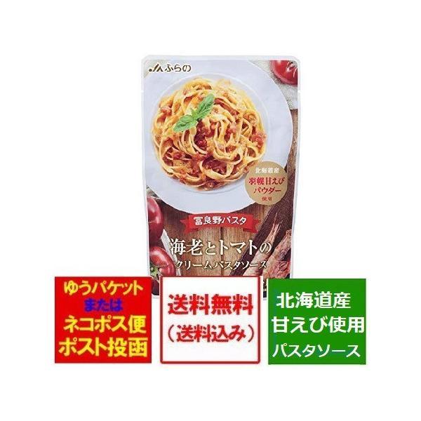 パスタソース 送料無料 パスタ ソース JAふらの 海老とトマトの クリームパスタ ソース 1人分 130g 北海道産 羽幌甘エビ パウダー 使用