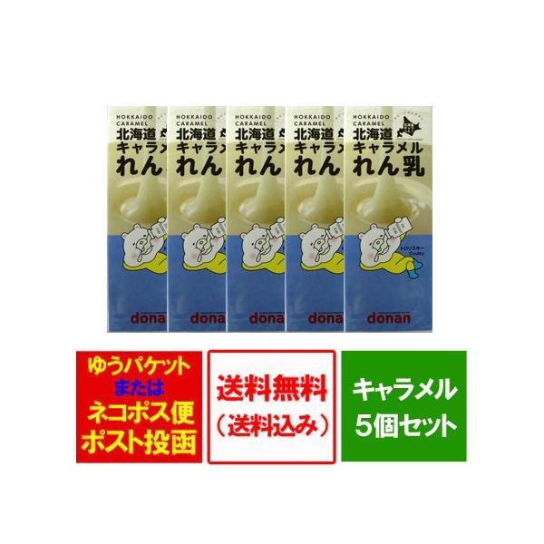 北海道 練乳 送料無料 キャラメル 北海道 キャラメル れん乳 18粒入×5個 価格 1135円 練乳 送料無料 キャラメル
