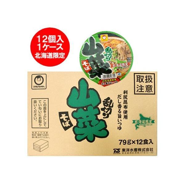 マルちゃん カップ麺 乱切 山菜 そば 北海道限定 山菜 蕎麦 東洋水産 マルちゃんのそば (カップ麺 箱) 価格1980円 カップ麺 1ケース(12食入)