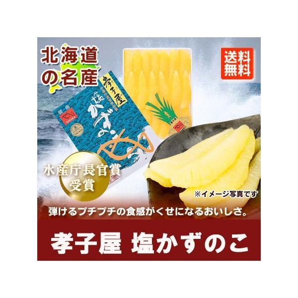 数の子 送料無料 塩数の子 500g 価格 6500円 北海道 孝子屋 塩 かずのこ/塩 カズノコ/しお かずのこ