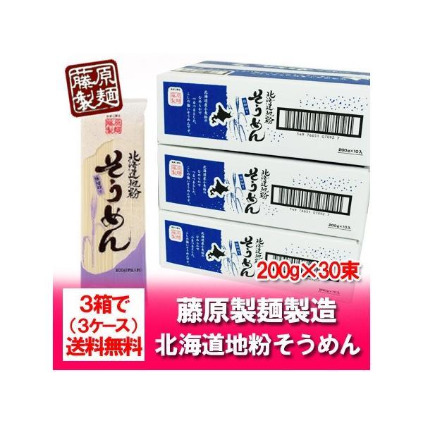 そうめん 送料無料 ソーメン 乾麺 北海道産地粉を使用した 素麺 1箱 (1ケース・200g×10束入)×3 価格 3980円