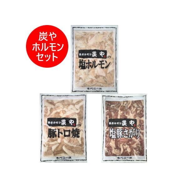 塩ホルモンの炭や 北海道 ホルモン 送料無料 焼肉 専門店 炭や ホルモン セット(塩 ホルモン・塩豚 サガリ・豚トロ 焼)各1個×3 価格 4780円 味付き ホルモン