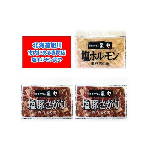 塩ホルモンの炭や 北海道 ホルモン 送料無料 焼肉 専門店 炭や ホルモン セット(塩 ホルモン 1個・塩豚 サガリ 2個)合計3個 価格 4780円 味付き ホルモン セット