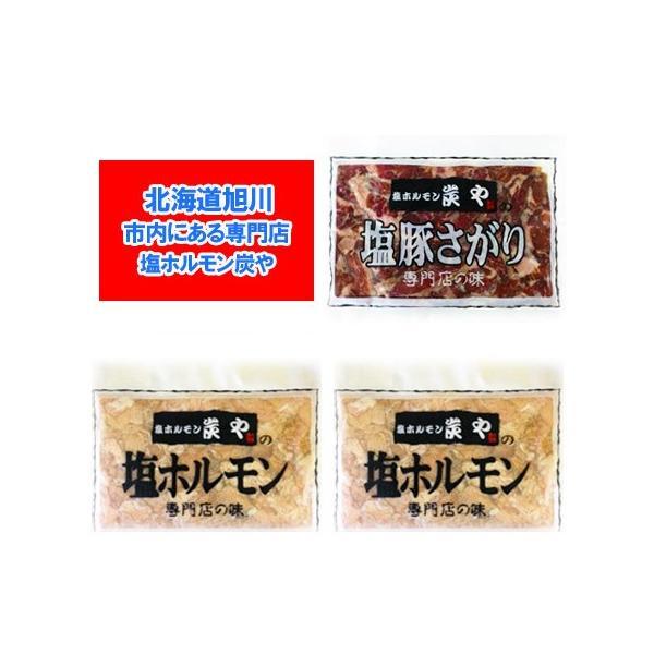 塩ホルモンの炭や 北海道 ホルモン 送料無料 焼肉 専門店 炭や ホルモン セット(塩豚 サガリ 1個・塩ホルモン 2個)合計3個 価格 4780円 味付き ホルモン セット