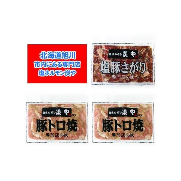 塩ホルモンの炭や 北海道 ホルモン 送料無料 焼肉 専門店 炭や ホルモン セット(塩豚 サガリ 1個・豚トロ 焼 2個)合計3個 価格 4780円 味付き ホルモン セット
