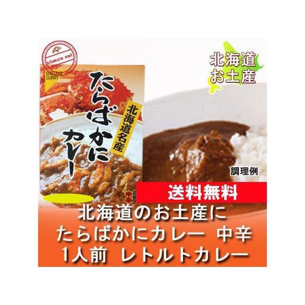 北海道 カレー 送料無料 レトルト タラバガニ/たらばがに/たらば蟹/かに カレー 中辛 1人前 価格 862円 送料無料 たらば蟹 メール便