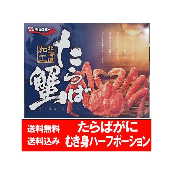 かに 半むき身 たらば 送料無料 タラバガニ 脚を食べやすく たらば蟹 たらばがに 脚ハーフポーション(かに 半むき身・カニ 半殻付) 化粧箱入り 価格 11000円