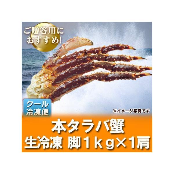 たらば蟹 タラバガニ たらば蟹の足 生冷 たらばがに 脚 を存分に堪能できるボリュームの1kg(1000 g) 価格 9500円