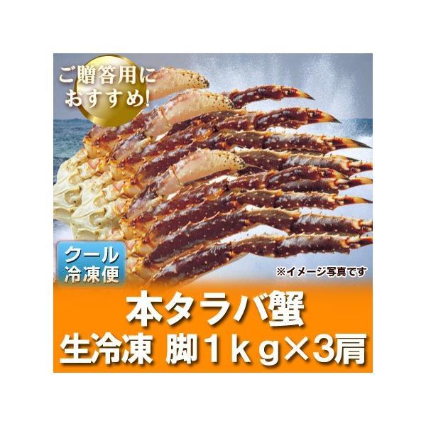 たらば蟹 タラバガニ たらば蟹の足 生冷 たらばがに 脚 を存分に堪能できるボリュームの1kg(1000 g)×3 価格 27900円