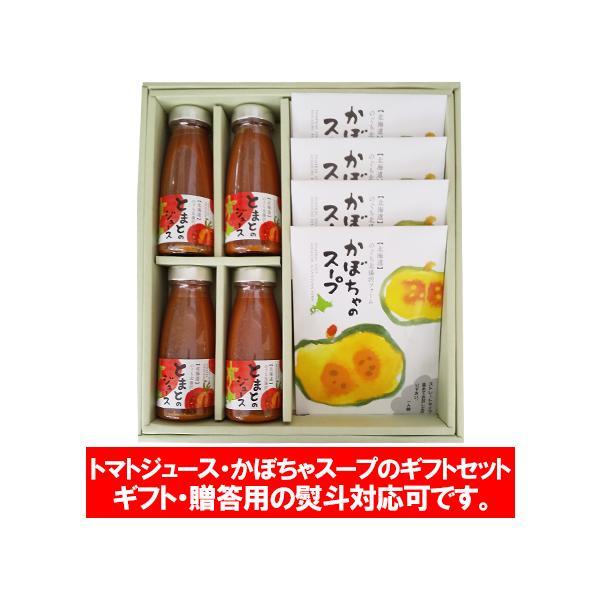 トマトジュース かぼちゃスープ ギフト セット 送料無料 北海道産 南瓜 かぼちゃ スープ 160g×4袋 北海道産 トマト ジュース 180g×4本 価格 3980円