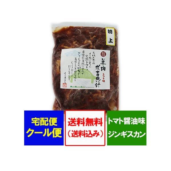 ラム肩 ロース ジンギスカン 送料無料 ラム肉 ジンギスカン トマト 醤油 たれ付き(タレ含む) 500 g×1袋 価格 2658円