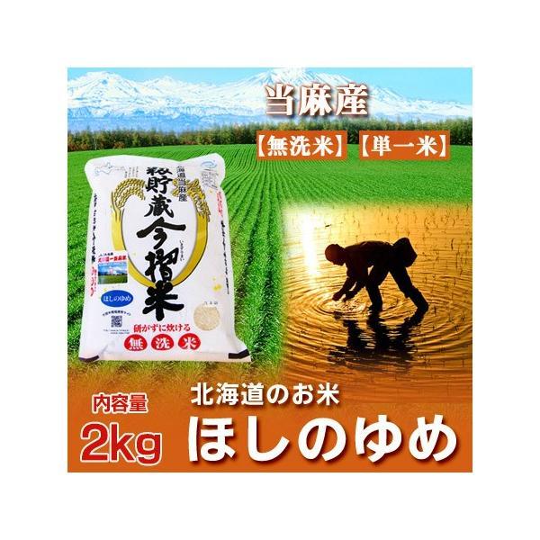 無洗米 送料無料 ほしのゆめ 北海道産米 北海道 単一米 ほしのゆめ 無洗米 2kg(1kg×2) 令和2年産 米 (当麻米) ほしのゆめ 米「ポイント消化 送料無料 米」