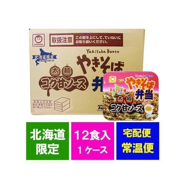 マルちゃん カップ麺 やきそば弁当 太麺 コク甘 ソース味 北海道限定 東洋水産 マルちゃん 焼きそば弁当 中華スープ付 1ケース(1箱/12食入) 価格2350円