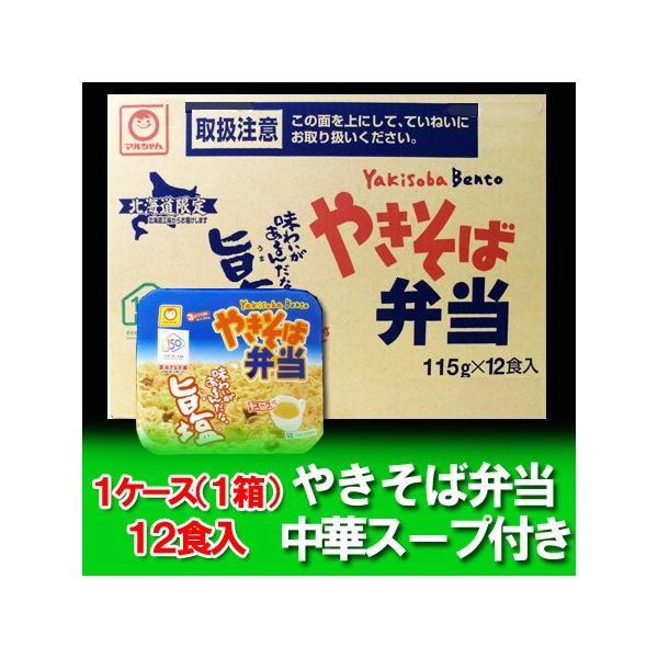 マルちゃん カップ麺 やきそば弁当 旨塩味 北海道製造 東洋水産 マルちゃん 焼きそば弁当・北海道限定 中華スープ付 1ケース(1箱/12食入)価格1980円 やきそば
