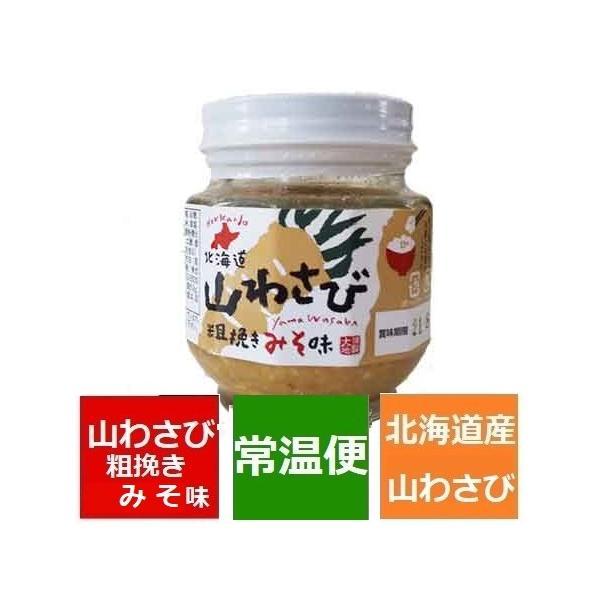 山わさび 北海道 山わさび味噌漬け 瓶詰め 1個 価格 690 円 山わさびの味噌漬け 瓶 北海道 やまわさび 粗挽き みそ 味