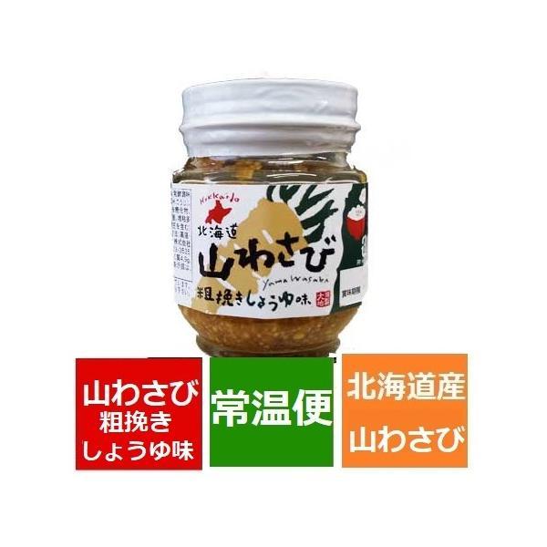 山わさび 北海道 山わさび 粗挽き しょうゆ 味 瓶詰め 1個 価格 690 円 山わさびの醤油漬け 瓶 やまわさび 北海道