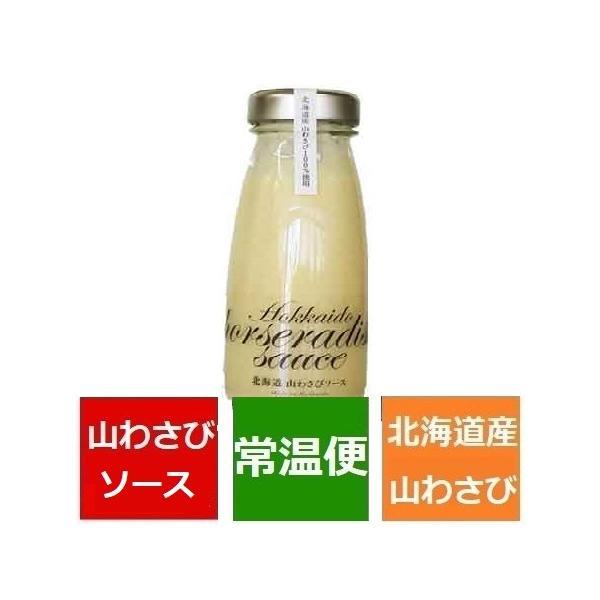 山わさびソース 北海道 山わさび 使用 山わさび ドレッシング 180g 瓶詰め 価格 734 円 やまわさび