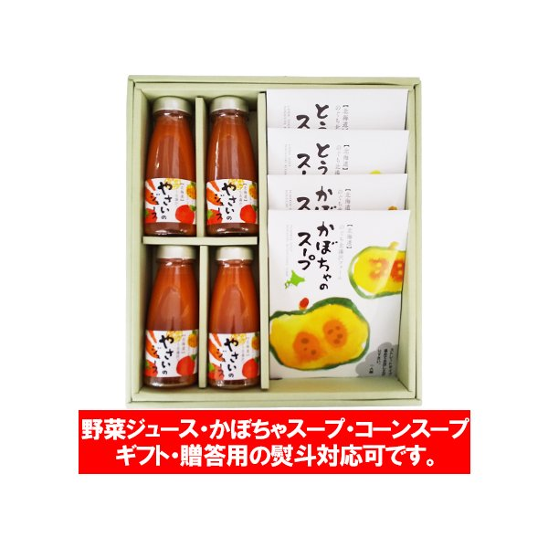 ジュース 送料無料 スープ ギフト セット 北海道 野菜ジュース 4本 とうもろこしスープ・かぼちゃ スープ 各2袋 価格 3980円