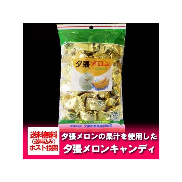 北海道 夕張メロン 送料無料 飴 北海道の夕張メロンの果汁を使用した 夕張メロン キャンディ 200 g 送料無料 夕張メロン メール便 飴 価格 555 円 ゾロ目