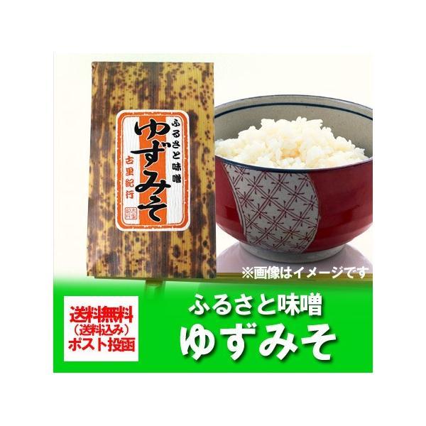「送料無料 味噌 柚子」 ふるさと味噌 ゆず味噌/みそ 価格 500 円「ポイント消化 500 送料無料 みそ」