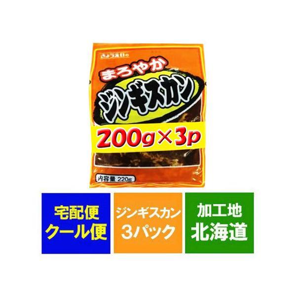 加工地 北海道 マトン 肉 共栄食肉 加工 ジンギスカン マトン肉 まろやか ジンギスカン 200 g×3パック 価格1080円