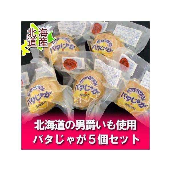 北海道 じゃがバター 男爵いも 北海道産のじゃがいも 男爵いも 使用 北海道 じゃがバター 電子レンジでじゃがバターを バタじゃが 価格 648円 だんしゃくいも