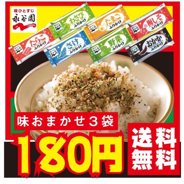 ポイント消化 送料無料 180円 永谷園 ふりかけ 味おまかせ 3袋 お弁当 おすすめ 食品 おかず